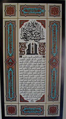 99 Names of Allah Poster - Arabic Islamic Shopping Store