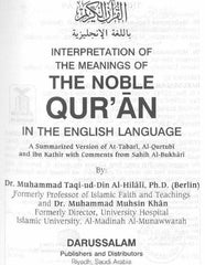 Noble Quran English Only (Medium HB) - Arabic Islamic Shopping Store - 2