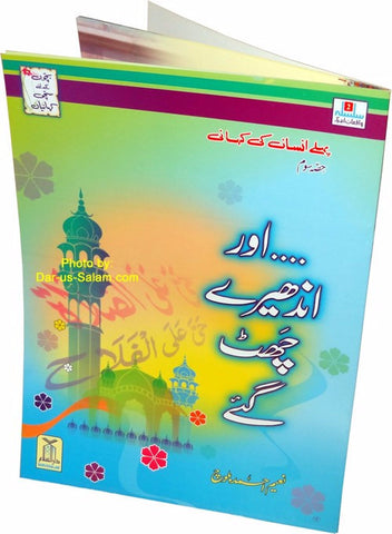 Urdu: Aur Andheray Chat Gaey (Pehlay Insan kee kahani) - Arabic Islamic Shopping Store