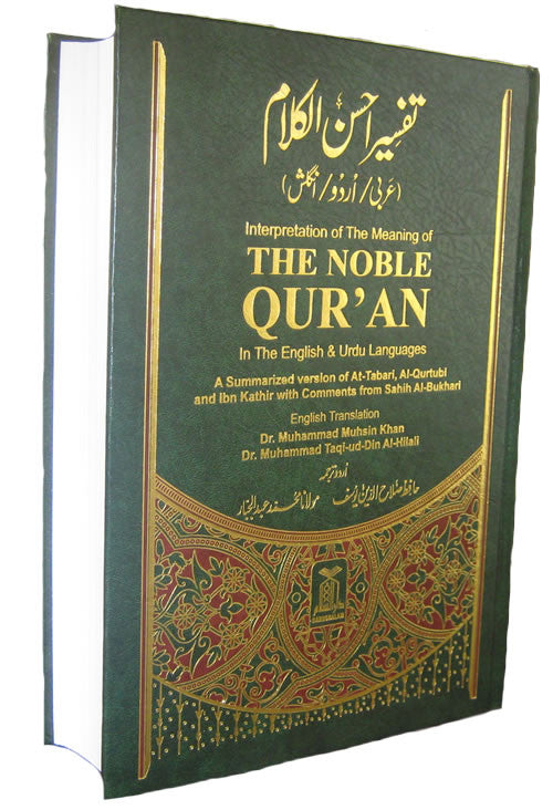 Noble Quran in English & Urdu Languages - Arabic Islamic Shopping Store