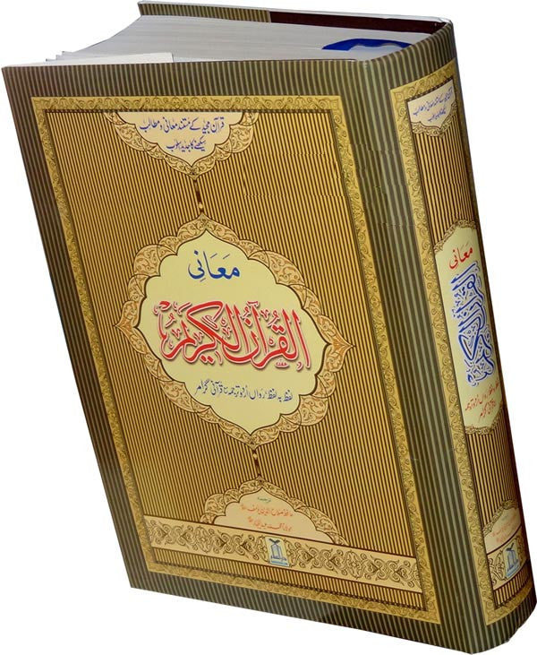 Urdu: Al-Quran Al-Kareem Lafz ba Lafz Urdu Tarjuma (Urdu Translation) - Arabic Islamic Shopping Store