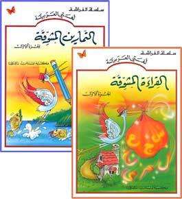 Qira'a Mawshawiqa Level 1 (Textbook & Workbook) ??????? ??????? - Arabic Islamic Shopping Store