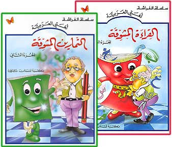 Qira'a Mawshawiqa L.2 (Textbook & Workbook) ???????? ??????? - Arabic Islamic Shopping Store