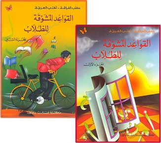 Qawa'id Al Mawshawiqa F (Textbook and Workbook) L 1-2 - Arabic Islamic Shopping Store