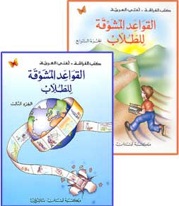 Qawa'id Al Mawshawiqa L. 3-4 (Textbook and Workbook) - Arabic Islamic Shopping Store