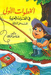 Khattwat Awwala-First Steps in Arabic Reading - Arabic Islamic Shopping Store