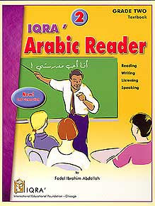 IQRA' Arabic Reader 2, Grade Two Textbook (New) - Arabic Islamic Shopping Store
