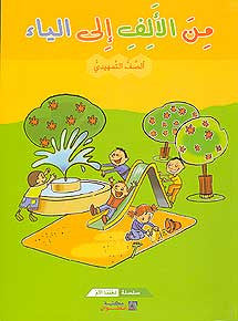 Min Al Alif Ila Al Yaa'a: Preparatory School (Textbook & Workbook Set) ???? ???????? - Arabic Islamic Shopping Store