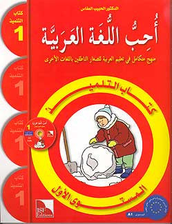 I Love the Arabic Language, Textbook, Level 1 - Arabic Islamic Shopping Store