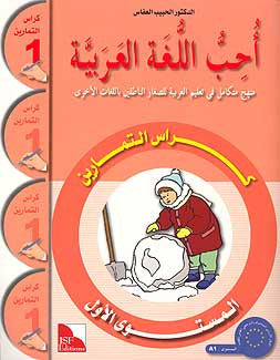 I Love the Arabic Language, Workbook, Level 1 - Arabic Islamic Shopping Store