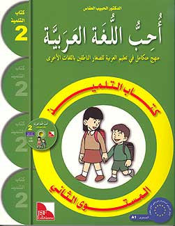 I Love the Arabic Language, Textbook, Level 2 - Arabic Islamic Shopping Store