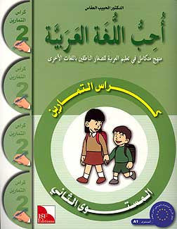 I Love the Arabic Language, Workbook, Level 2 - Arabic Islamic Shopping Store