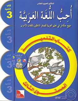 I Love the Arabic Language, Textbook, Level 3 - Arabic Islamic Shopping Store
