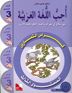 I Love the Arabic Language, Workbook, Level 3 - Arabic Islamic Shopping Store
