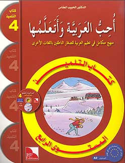 I Love and Learn the Arabic Language, Textbook, Level 4 - Arabic Islamic Shopping Store