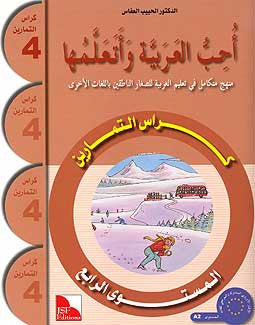 I Love and Learn the Arabic Language, Workbook, Level 4 - Arabic Islamic Shopping Store