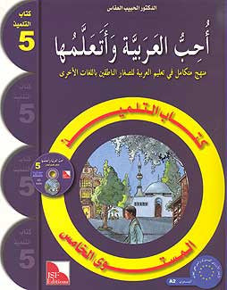 I Love and Learn the Arabic Language, Textbook, Level 5 - Arabic Islamic Shopping Store