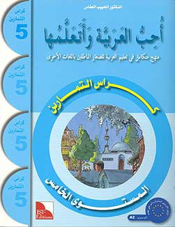 I Love and Learn the Arabic Language, Workbook, Level 5 - Arabic Islamic Shopping Store