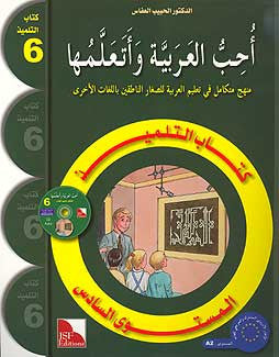 I Love and Learn the Arabic Language, Textbook, Level 6 - Arabic Islamic Shopping Store