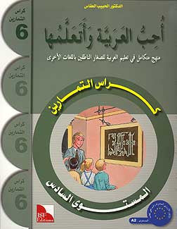 I Love and Learn the Arabic Language, Workbook, Level 6 - Arabic Islamic Shopping Store