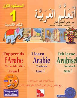 I Learn Arabic Language, Textbook, Level 1 - Arabic Islamic Shopping Store