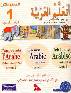 I Learn Arabic Language, Workbook, Level 1 - Arabic Islamic Shopping Store