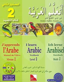 I Learn Arabic Language, Textbook, Level 2 - Arabic Islamic Shopping Store
