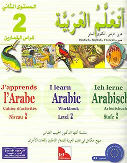 I Learn Arabic Language, Workbook, Level 2 - Arabic Islamic Shopping Store