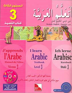 I Learn Arabic Language, Textbook, Level 3 - Arabic Islamic Shopping Store