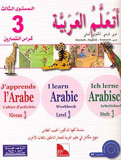 I Learn Arabic Language, Workbook, Level 3 - Arabic Islamic Shopping Store