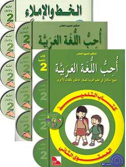 I Love the Arabic Language, Level 2 Set - Arabic Islamic Shopping Store