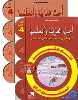 I Love and Learn the Arabic Language, Workbook, Level 4 Set - Arabic Islamic Shopping Store