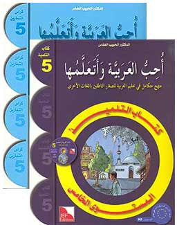 I Love and Learn the Arabic Language, Workbook, Level 5 Set - Arabic Islamic Shopping Store