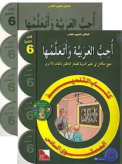 I Love and Learn the Arabic Language, Workbook, Level 6 Set - Arabic Islamic Shopping Store