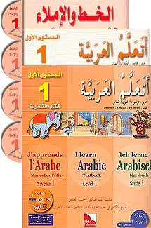 I Learn Arabic Language, Workbook, Level 1 Set - Arabic Islamic Shopping Store