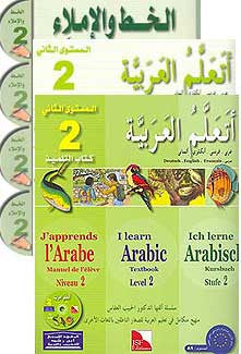 I Learn Arabic Language, Workbook, Level 2 Set - Arabic Islamic Shopping Store