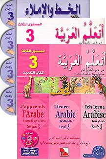 I Learn Arabic Language, Workbook, Level 3 Set - Arabic Islamic Shopping Store