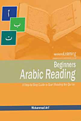 Beginners Arabic Reading - Arabic Islamic Shopping Store