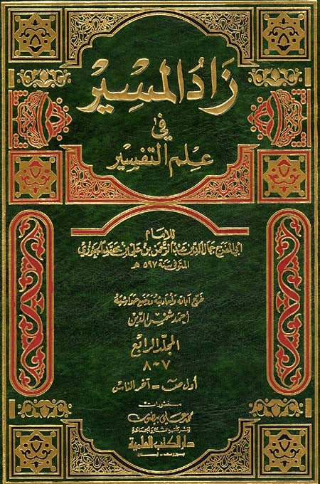 Zad al-Masir fi Ilm al-Tafsir 8 vol.4 books - Arabic Islamic Shopping Store