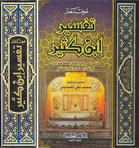 Mukhtasar Tafsir Ibn Kathir - 3 Books in 1 - - Arabic Islamic Shopping Store