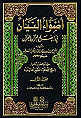Buy Islamic Books - Online Quran Hadith Tafsir Bookstore in