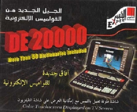 EXPERT DE20000 Electronic Dictionary Translator - Electronic Dictionary - Arabic Islamic Shopping Store