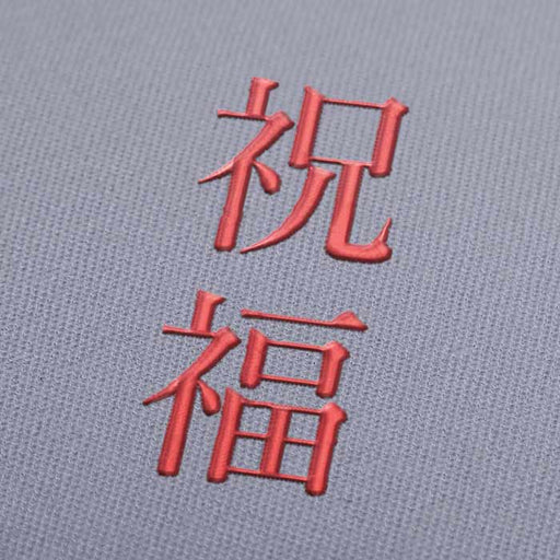 Blessing Symbol in Japanese Kanji Embroidery Design for Download