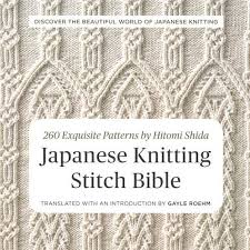 Book: Japanese Knitting Stitch Bible by Hitomi Shida