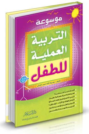 Encyclopedia of Practical Parenting - Hidayatallah Ahmed Alshaash