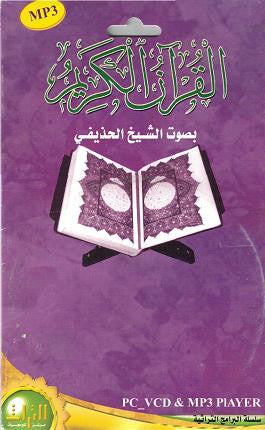 Quran Recitation MP3 CD - Ali Abdur Rahman al Hudhaify