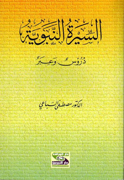 Prophetic Biography - Lessons and Examples - Mustafa Al-Sibai