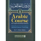 Arabic Course For English-Speaking Students Book 1 - Dr. V. Abdur Rahim