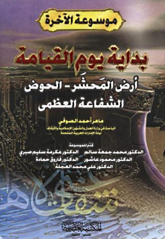 The start of the Day of Judgement - Maher Al Soufi