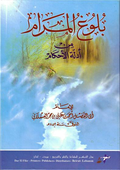 Bulugh Almaram -Attainment of the Objective - Al Asqalani